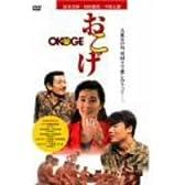 おこげ [DVD]