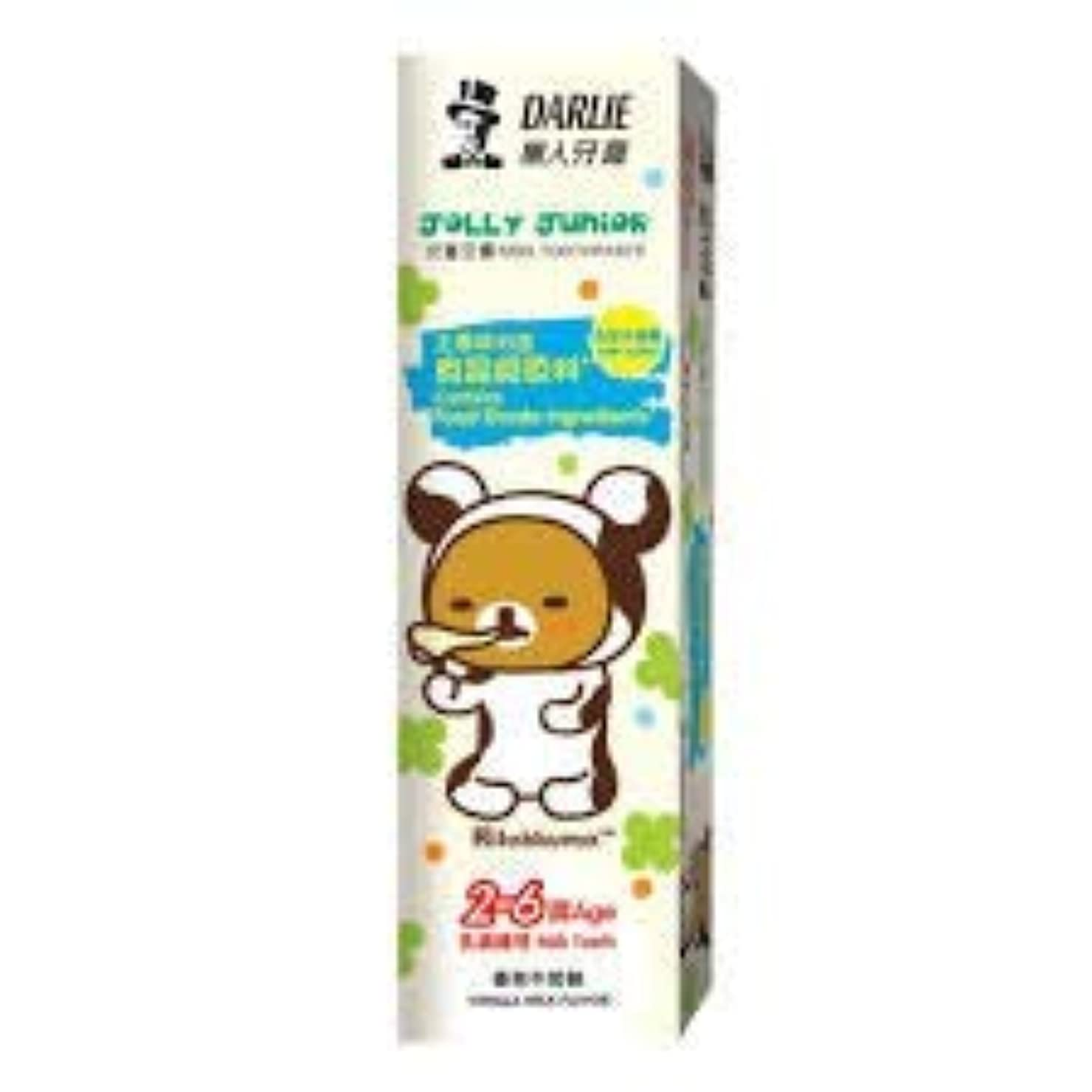 ストレスの多いダム半円DARLIE ハッピーティーンエイジャーの歯磨き粉2-6歳歯磨き粉60グラムバニラミルクは - 虫歯を防ぐためにキシリトールを含む、ミルクの歯と準備して子供たちに仕出し料理されます