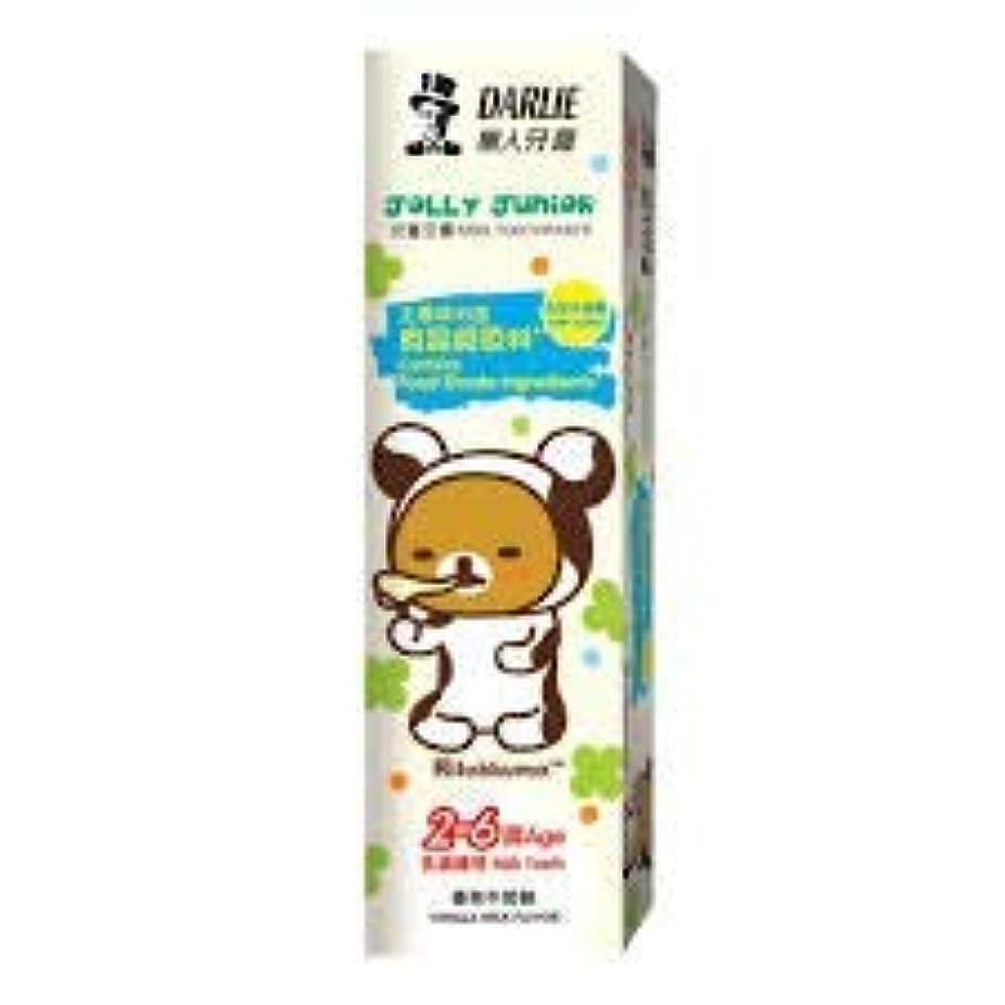 乳白色活性化希少性DARLIE ハッピーティーンエイジャーの歯磨き粉2-6歳歯磨き粉60グラムバニラミルクは - 虫歯を防ぐためにキシリトールを含む、ミルクの歯と準備して子供たちに仕出し料理されます