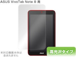 OverLay Brilliant for ASUS VivoTab Note 8 高光沢 液晶 保護 シート OBVTNOTE8