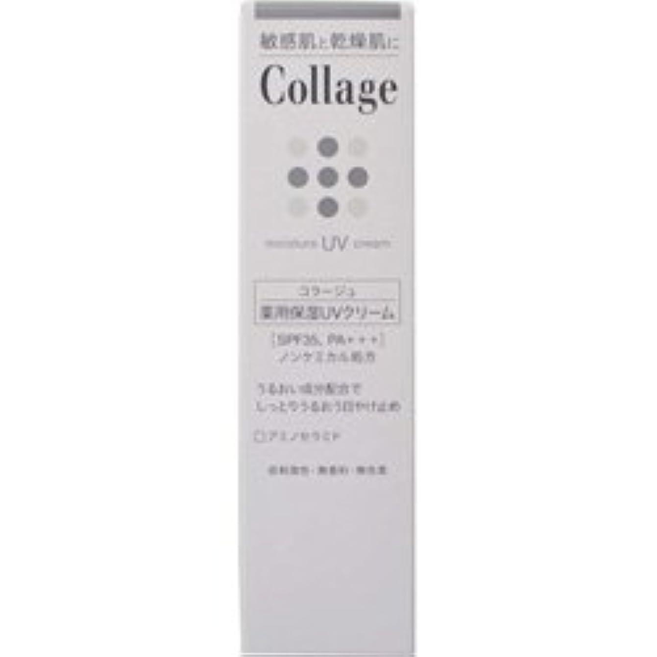 興味若い可聴【持田ヘルスケア】 コラージュ薬用保湿UVクリーム 30g (医薬部外品) ×3個セット