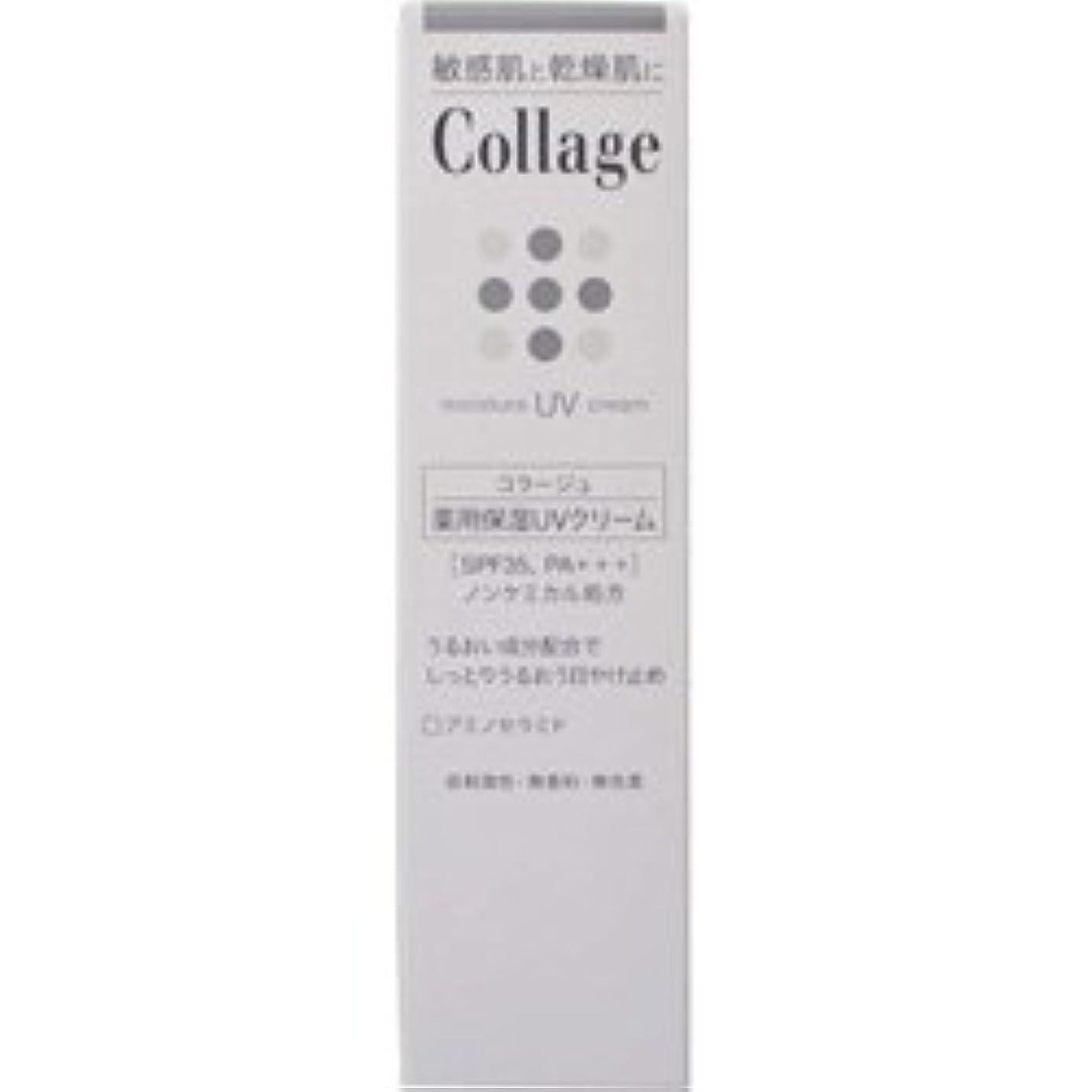 現実には購入日没【持田ヘルスケア】 コラージュ薬用保湿UVクリーム 30g (医薬部外品) ×3個セット