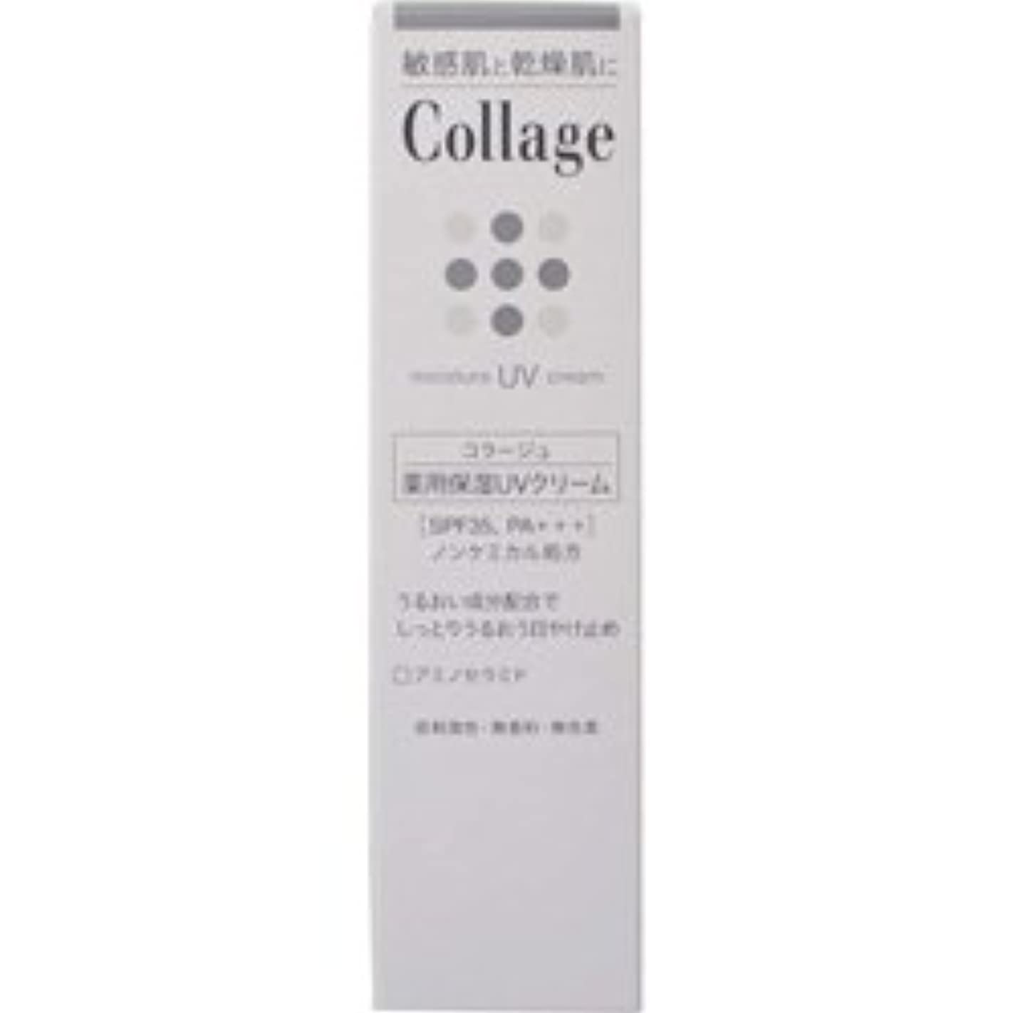 団結痛い放棄【持田ヘルスケア】 コラージュ薬用保湿UVクリーム 30g (医薬部外品) ×3個セット