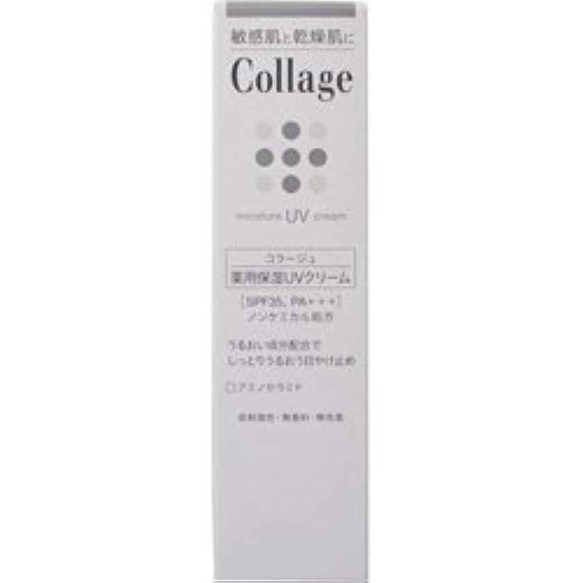 キリマンジャロ型スイング【持田ヘルスケア】 コラージュ薬用保湿UVクリーム 30g (医薬部外品) ×5個セット