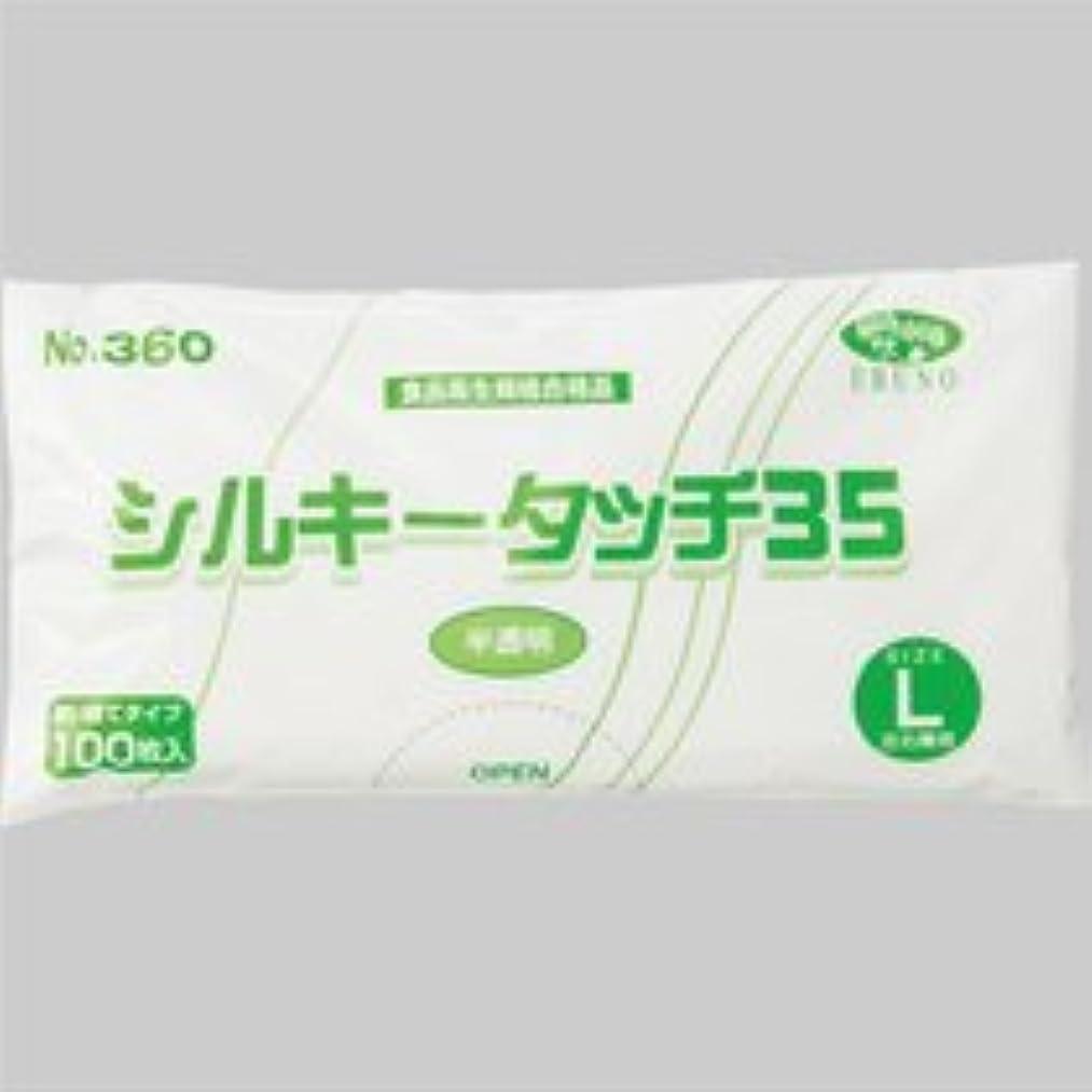 ソロ格差従来のエブノ ポリエチレン手袋 シルキータッチ35 半透明 L NO-360 1セット(1000枚:100枚×10パック)