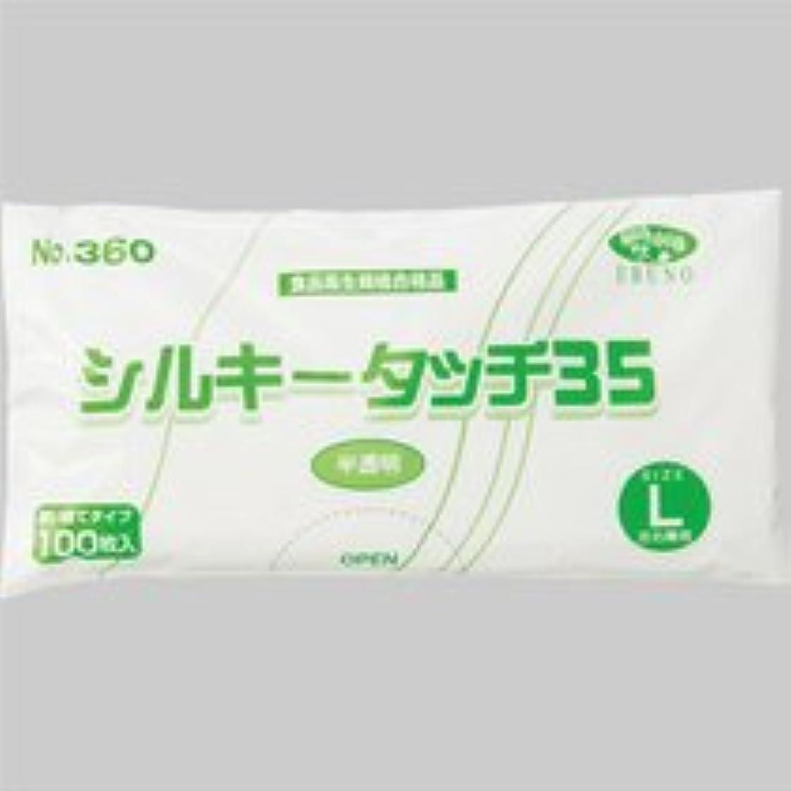 拮抗実験室適合するエブノ ポリエチレン手袋 シルキータッチ35 半透明 L NO-360 1セット(1000枚:100枚×10パック)