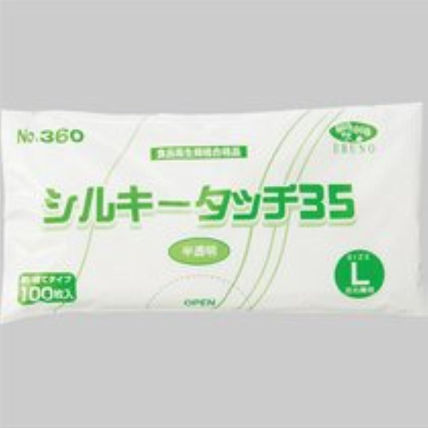 部屋を掃除する娯楽優れましたエブノ ポリエチレン手袋 シルキータッチ35 半透明 L NO-360 1セット(1000枚:100枚×10パック)