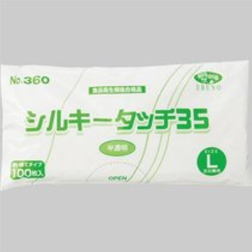 セマフォ国内の再生エブノ ポリエチレン手袋 シルキータッチ35 半透明 L NO-360 1セット(1000枚:100枚×10パック)