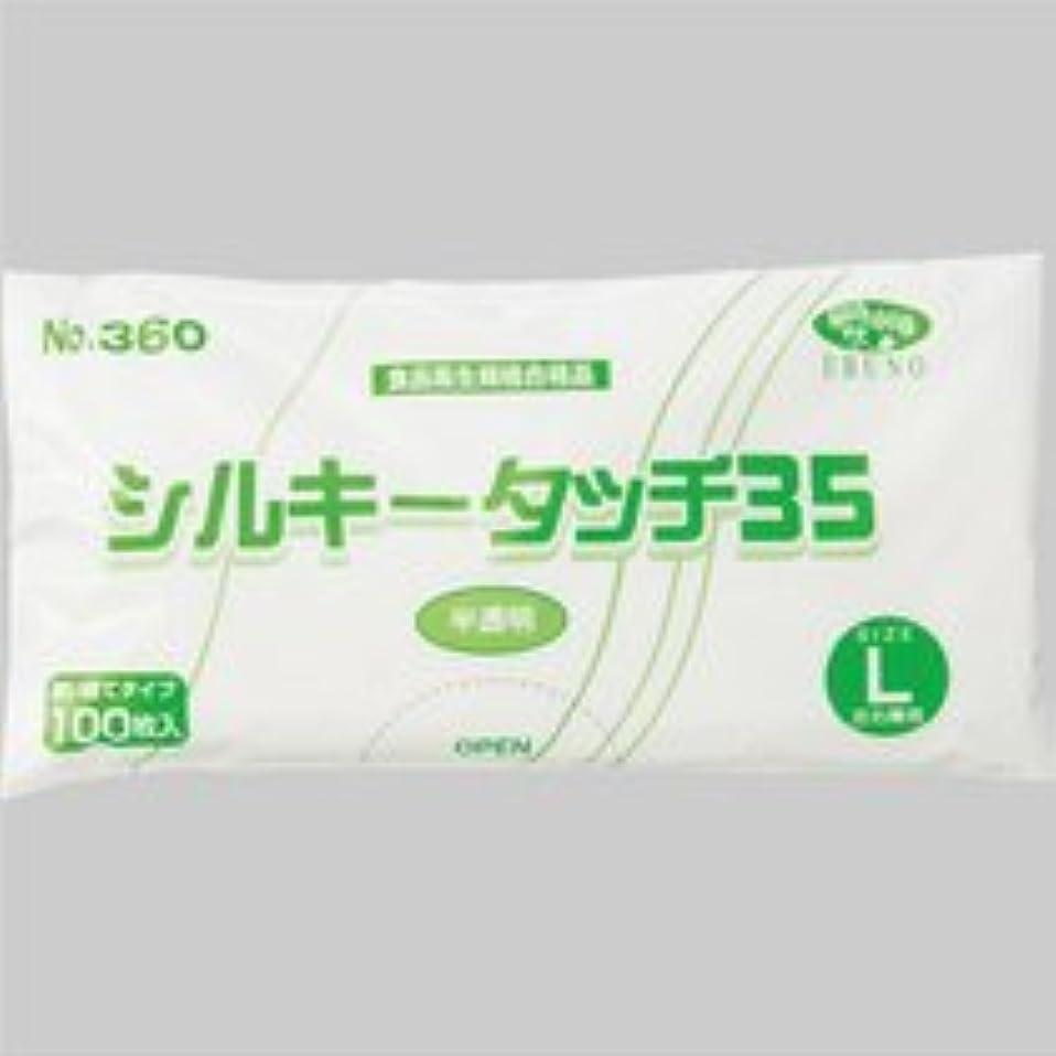 適合しました小切手抗議エブノ ポリエチレン手袋 シルキータッチ35 半透明 L NO-360 1セット(1000枚:100枚×10パック)
