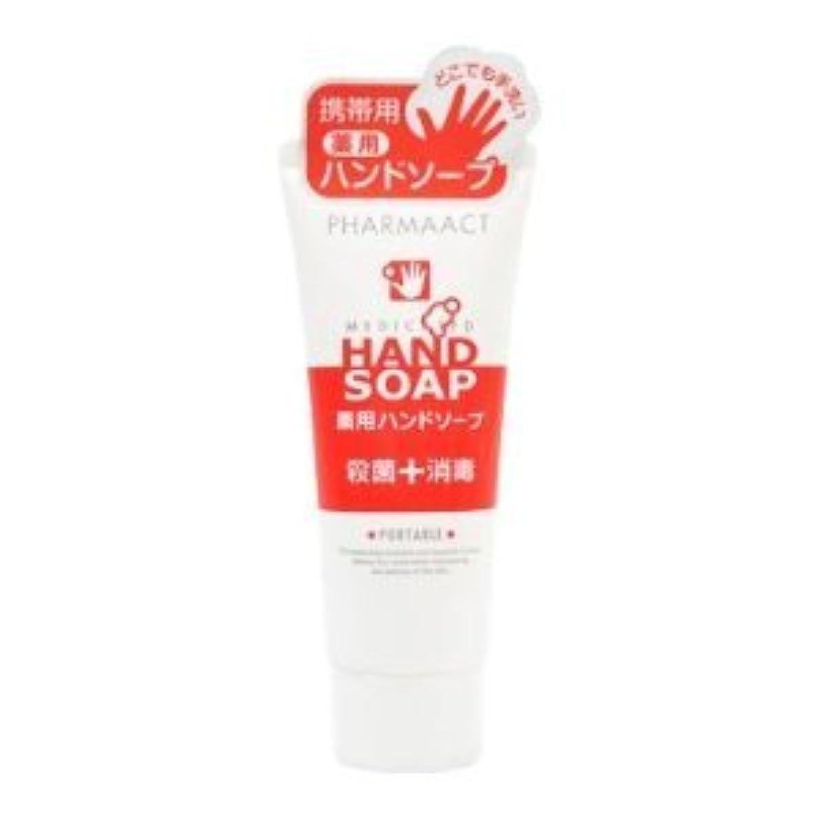 空白件名トラップ熊野油脂 ファーマアクト 薬用ハンドソープ 携帯用 65g×96点セット (4513574015814)