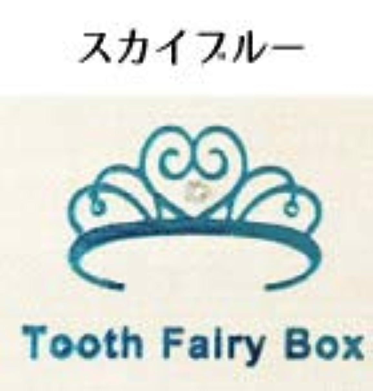 墓地まろやかな米ドルスワロフスキー付き 乳歯ケース 王冠 クラウン ティアラ 乳歯箱 乳歯入れ 日本製 木製 (ティアラ スカイブルー)