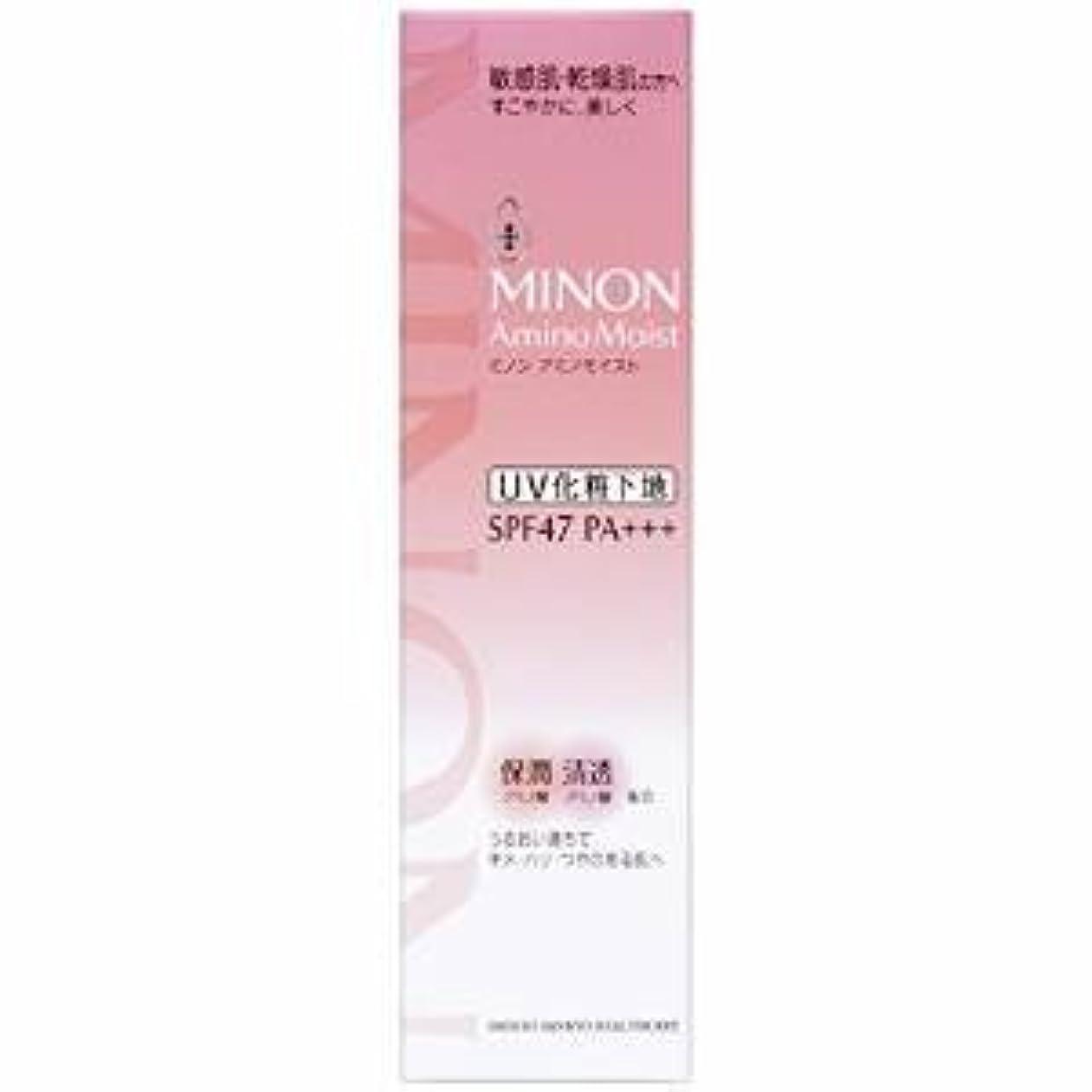 鮮やかな知らせる影響するミノン アミノモイスト ブライトアップベース UV 25g×3個セット(UV化粧下地)
