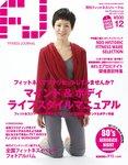月刊フィットネスジャーナル 2011年12月号