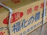 国産福化オガ炭10kgx2 20㎏ 最高級グレード商品 高硬度