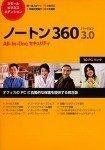 【旧商品】Norton 360 バージョン 3.0 スモール ビジネス エディション 10PC