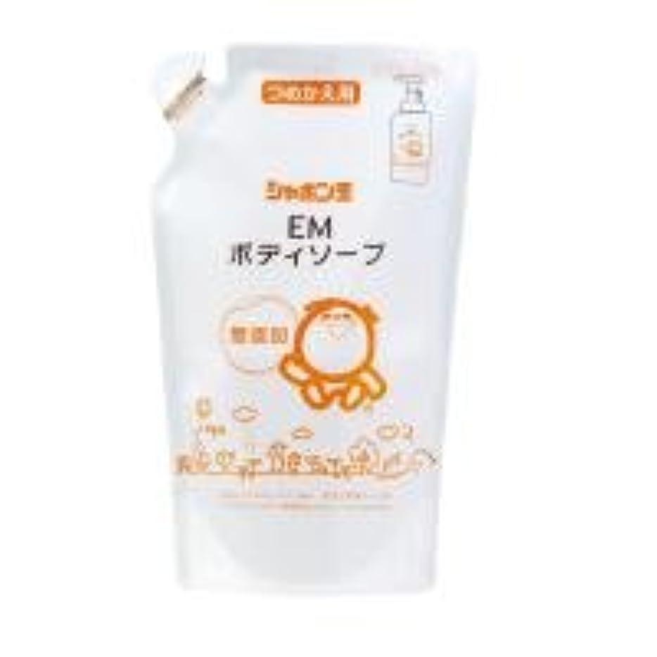 増強する警告結核シャボン玉EMボディソープ 詰替用 420ml