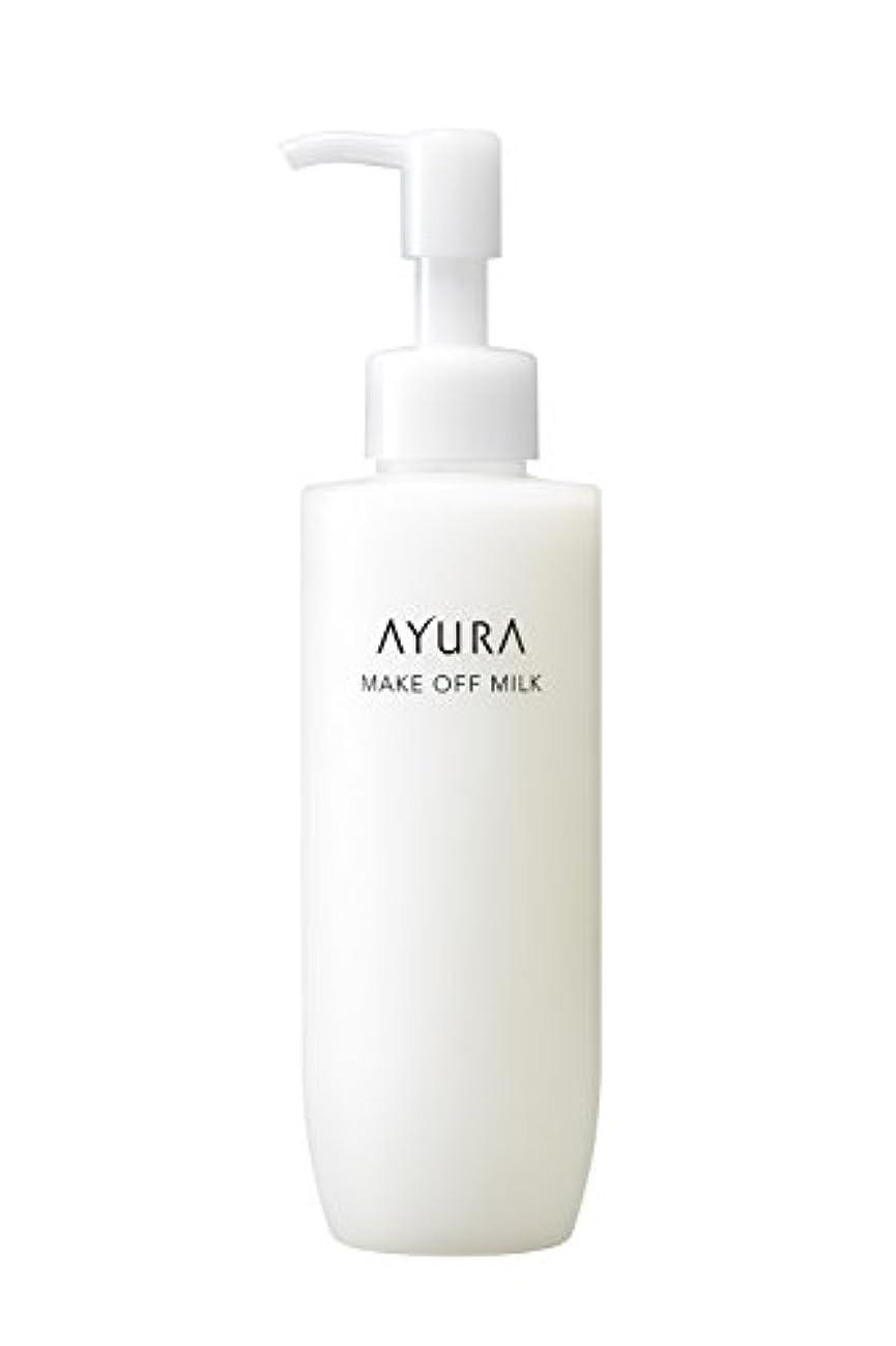 着服傾いた知恵アユーラ (AYURA) メークオフミルク < メイク落とし > 170mL 肌をいたわりながらしっかりオフするミルクタイプ