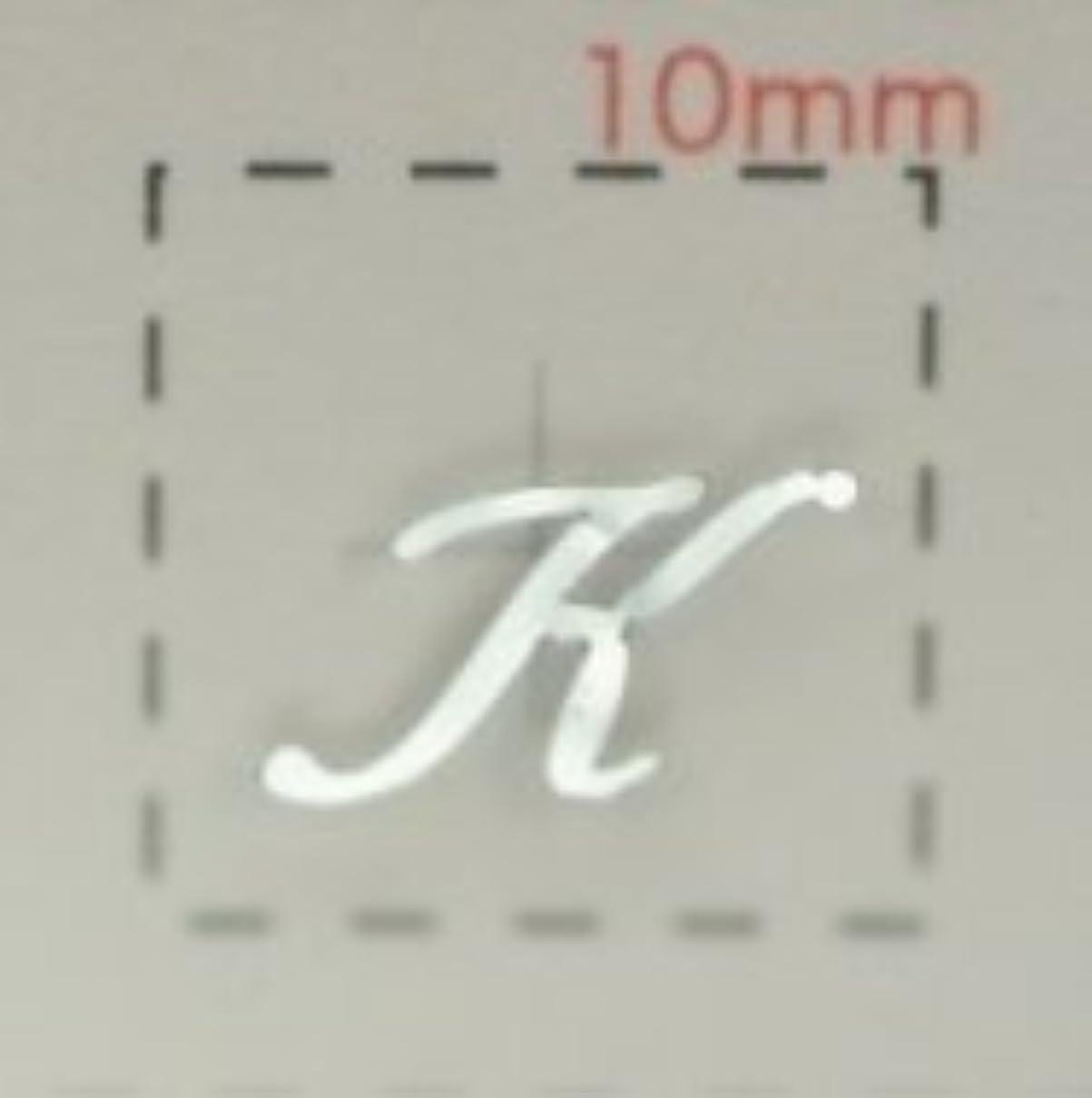 蒸発物理シンプルさNameネイルシール【アルファベット?イニシャル】大文字シルバー( K )1シート9枚入