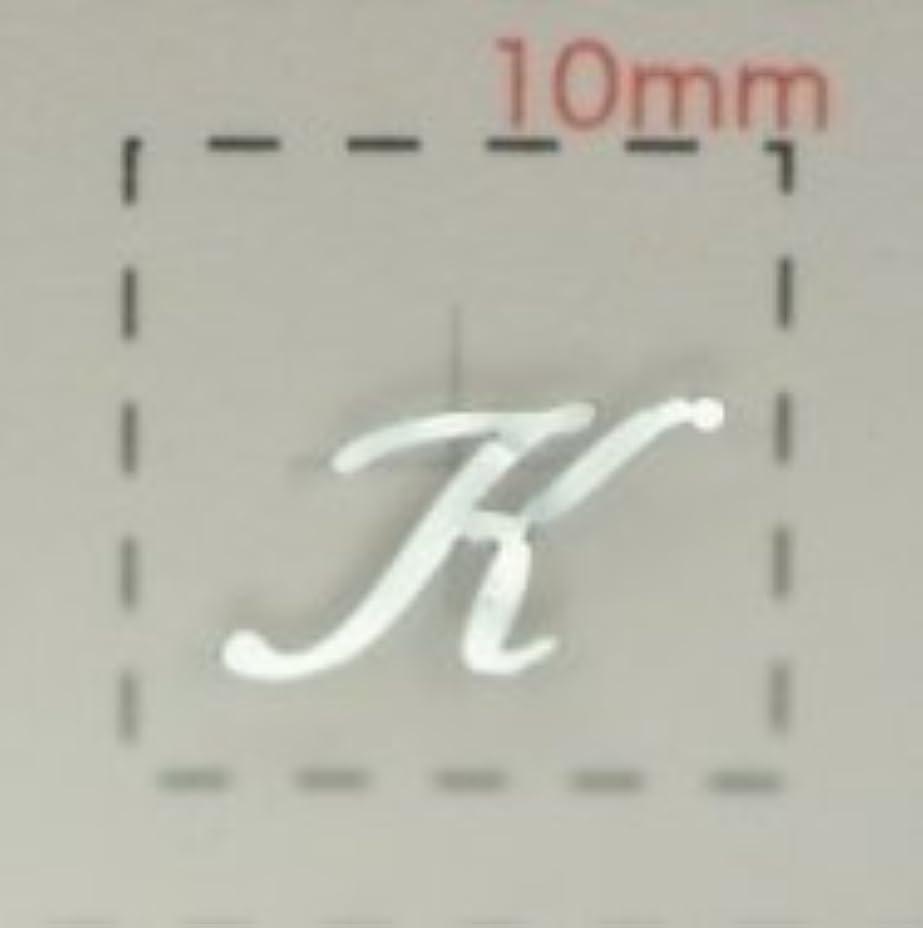 トロイの木馬一握りセンチメートルNameネイルシール【アルファベット?イニシャル】大文字シルバー( K )1シート9枚入