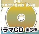 アニくじ ツキウタ。 Procellarum B-6賞 ツキウタ。ラジオ!特別版【長月夜&神無月郁】