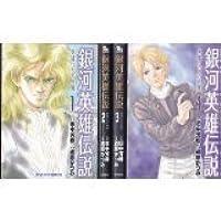銀河英雄伝説 英雄たちの肖像 コミック 1-4巻セット (リュウコミックス)