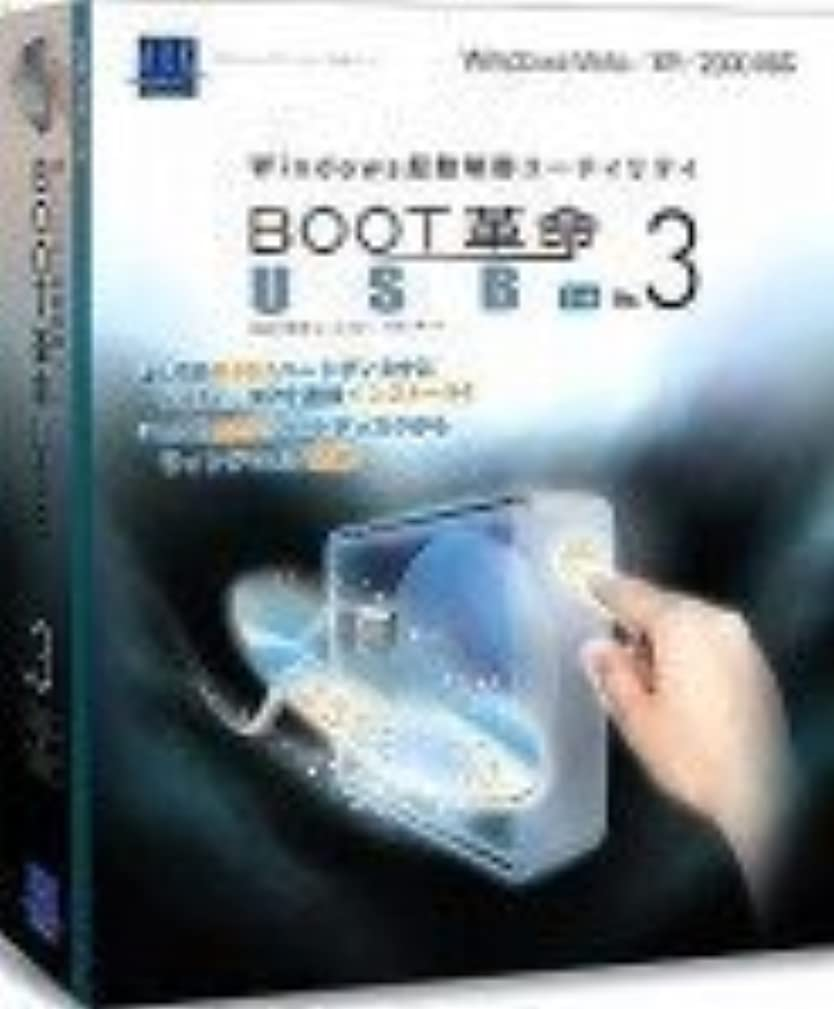 レーザ塩めんどりBOOT革命/USB Ver.3 Std アップグレード版