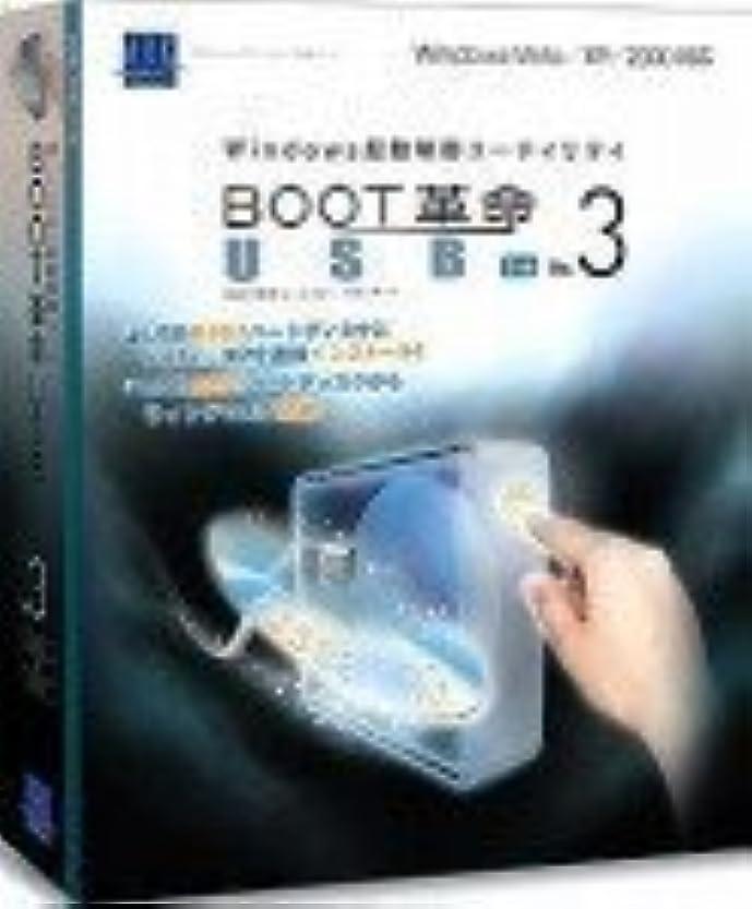ちょっと待って端十代BOOT革命/USB Ver.3 Std アップグレード版