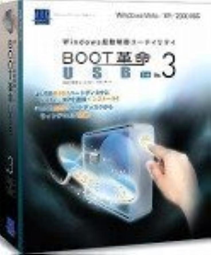 相対性理論電話に出るスリップBOOT革命/USB Ver.3 Std アップグレード版