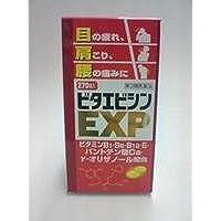 【第3類医薬品】ビタエビシンEXP 270錠