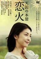 天国の本屋~恋火 [DVD]の詳細を見る