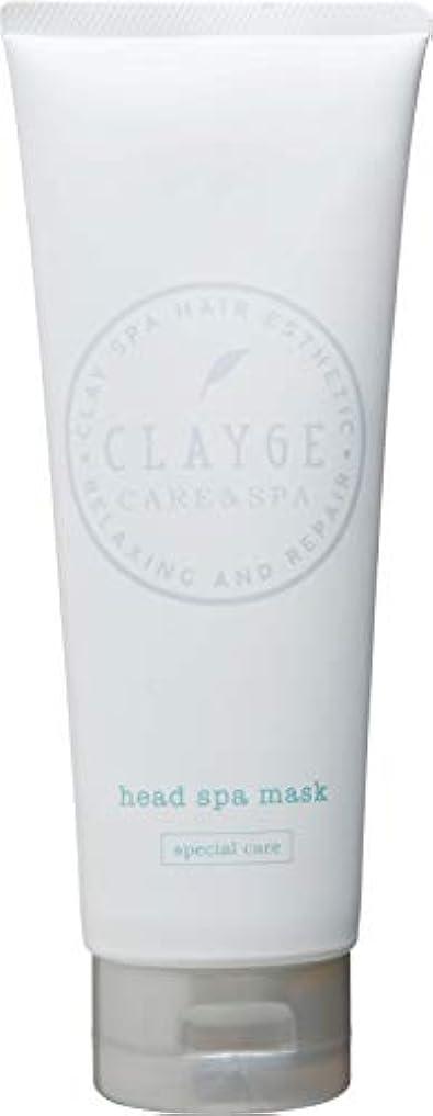 冷蔵庫静脈焦げCLAYGE(クレージュ) クレイヘッドスパマスク【S】 ヘアマスク 温冷ヘッドスパ クレイヘッドスパマスク 【S】 200g