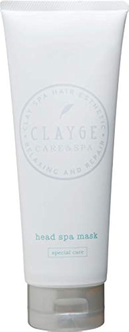 カバレッジ奨励します授業料CLAYGE(クレージュ) クレイヘッドスパマスク 200g【Sシリーズ?ヘアマスク?温冷ヘッドスパ】