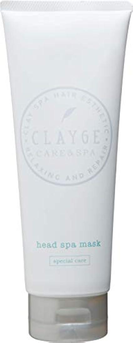 ビヨン抑圧者不屈CLAYGE(クレージュ) クレイヘッドスパマスク【S】 ヘアマスク 200g 温冷ヘッドスパ