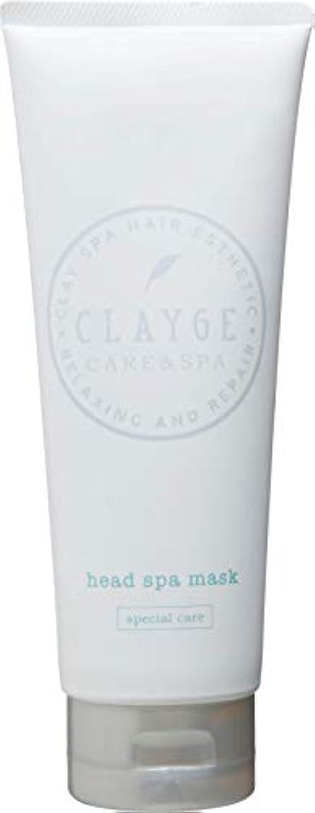 地味な阻害する環境保護主義者CLAYGE(クレージュ) クレイヘッドスパマスク 200g【Sシリーズ?ヘアマスク?温冷ヘッドスパ】