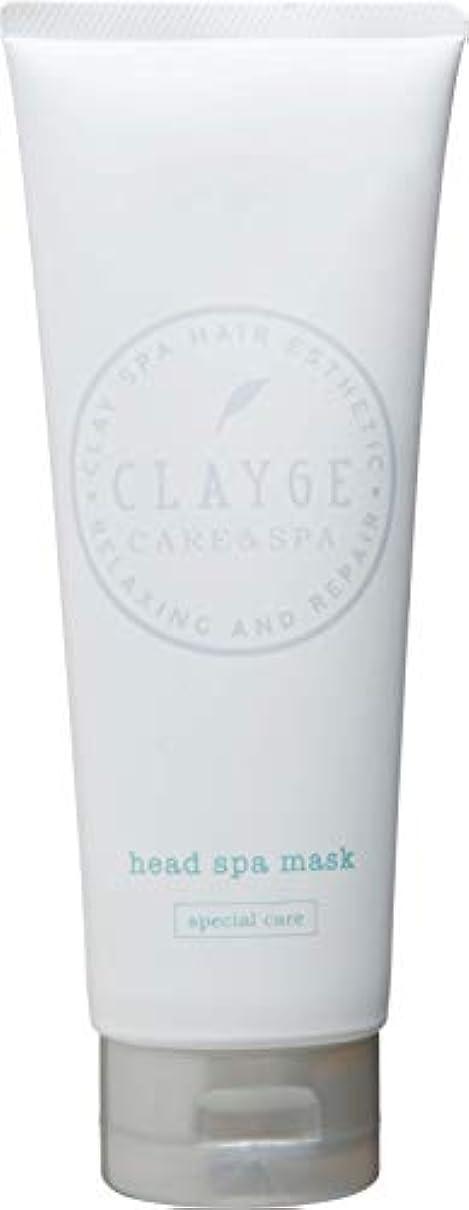 資料透明に欠陥CLAYGE(クレージュ) クレイヘッドスパマスク 200g【Sシリーズ?ヘアマスク?温冷ヘッドスパ】