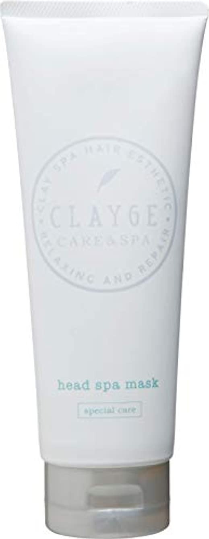 もっとケイ素突破口CLAYGE(クレージュ) クレイヘッドスパマスク 200g【Sシリーズ?ヘアマスク?温冷ヘッドスパ】