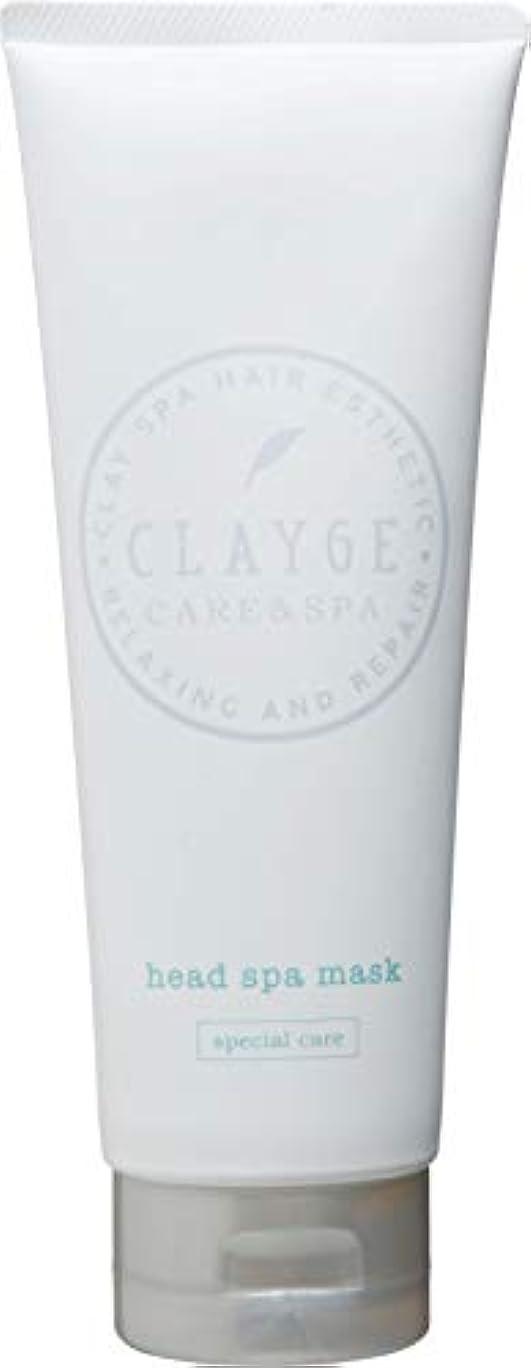 汚物不適当火山CLAYGE(クレージュ) クレイヘッドスパマスク 200g【Sシリーズ?ヘアマスク?温冷ヘッドスパ】