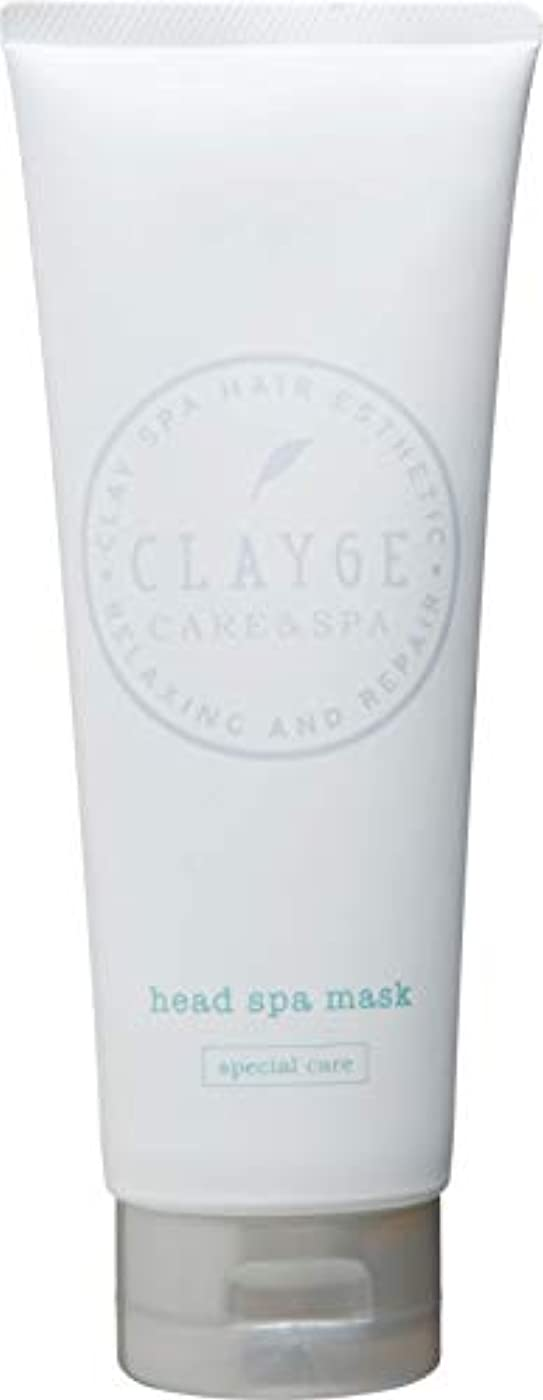 掃除常習的建てるCLAYGE(クレージュ) クレイヘッドスパマスク 200g【Sシリーズ?ヘアマスク?温冷ヘッドスパ】