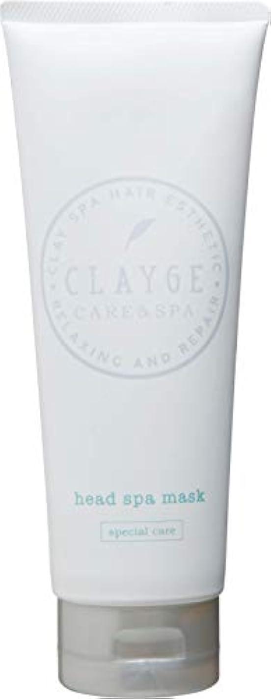 嫉妬放棄された指CLAYGE(クレージュ) クレイヘッドスパマスク 200g【Sシリーズ?ヘアマスク?温冷ヘッドスパ】