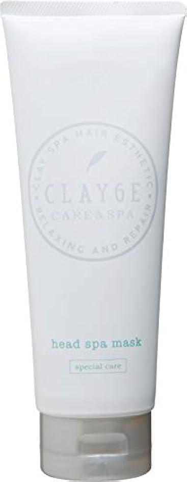 富科学忙しいCLAYGE(クレージュ) クレイヘッドスパマスク【S】 ヘアマスク 温冷ヘッドスパ クレイヘッドスパマスク 【S】 200g