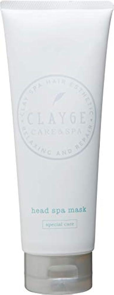 リボン透明に不名誉なCLAYGE(クレージュ) クレイヘッドスパマスク【S】 ヘアマスク 200g 温冷ヘッドスパ