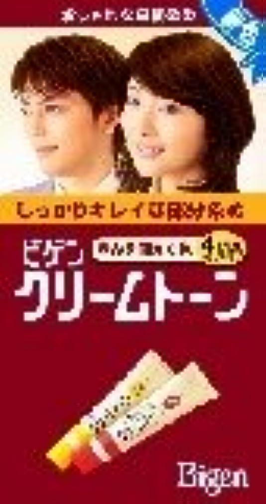 昼食外交問題ご飯ビゲン クリームトーン 4MA(マロンブラウン)×3箱セット