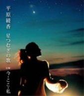 星つむぎの歌♪平原綾香のCDジャケット