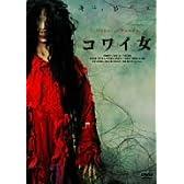コワイ女 通常盤 [DVD]