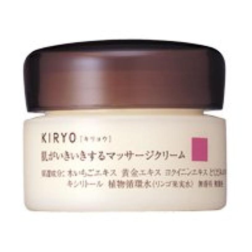 チャペル忘れるジャングル【資生堂】キリョウ マッサージクリーム 100g