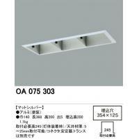 オーデリック OA075323