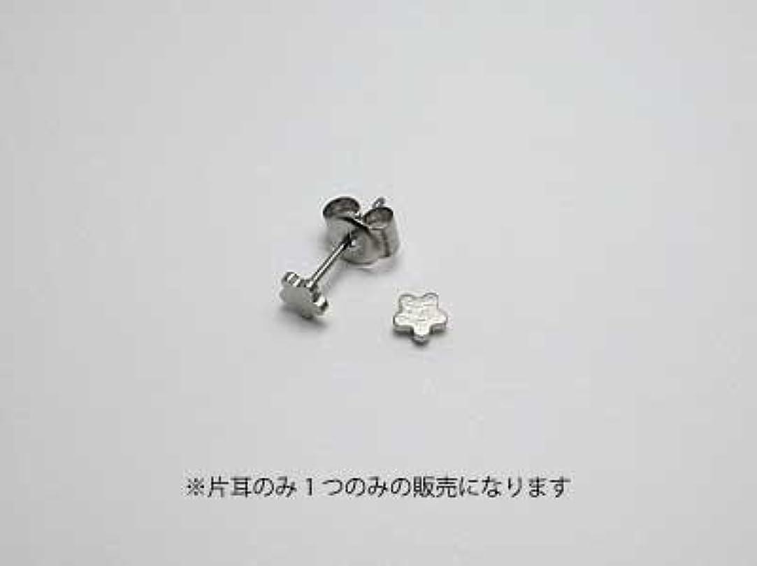 外国人キルスシリンダー純チタンピアス 片耳 フラワー花 純チタンプラチナ 金属アレルギーの方も安心