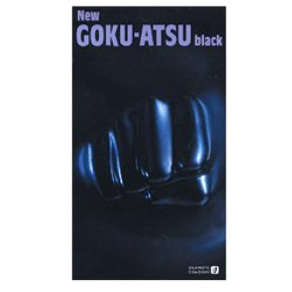 【オカモト】New GOKU-ATU black(ニューゴクアツブラック) ×20個セット