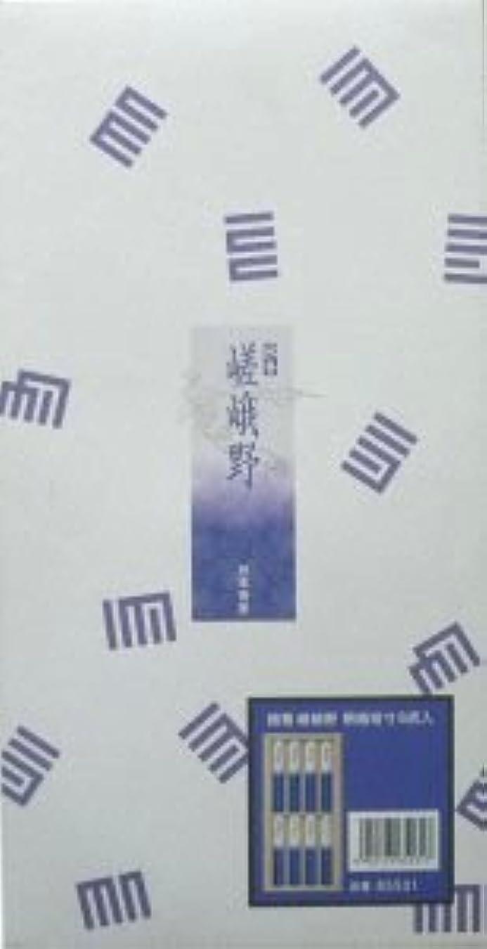 スリルパートナー除外する日本香堂 銘香嵯峨野桐箱短8入包装品