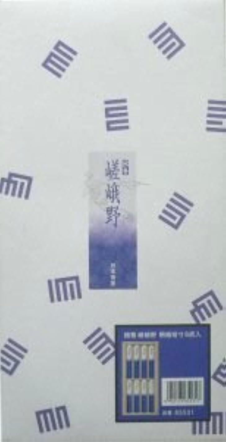 呪われた彼女の傷つきやすい日本香堂 銘香嵯峨野桐箱短8入包装品